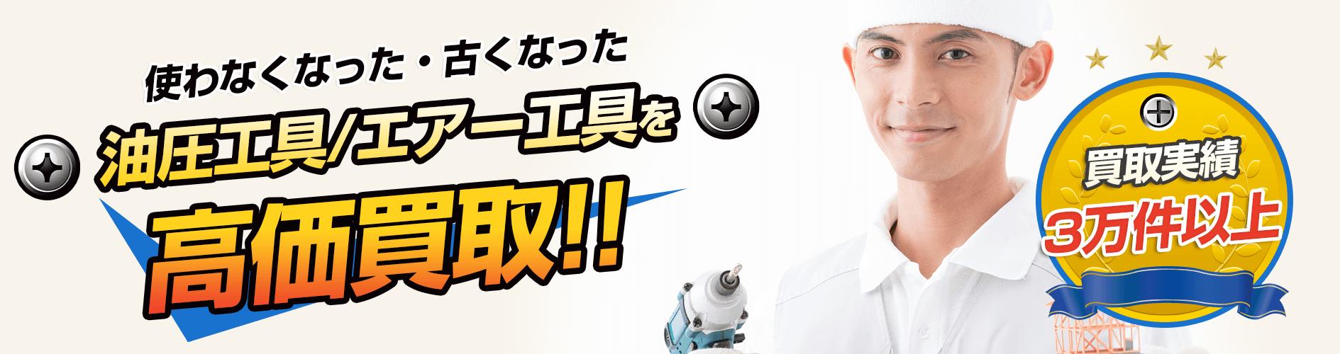 油圧工具/エアー工具の電動工具の高価買取ならチョップへ