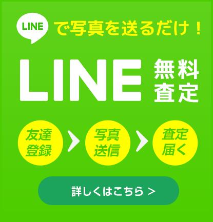 LINEで電動工具の無料査定!