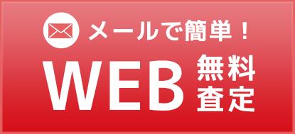 WEBでメール査定!